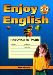 Английский язык, Enjoy Reading, 5-6 класс, Рабочая тетрадь, Биболетова М.З., Трубанева Н.Н., 2007