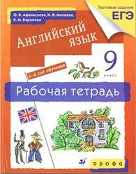 Английский язык, 9 класс, Рабочая тетрадь, 5 год обучения, Афанасьева О.В., Михеева И.В., Баранова К.М., 2011