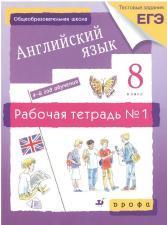 Английский язык, 4-й год обучения, 8 класс, рабочая тетрадь № 1, Афанасьева О.В., Михеева И.В., Баранова К.М., 2010