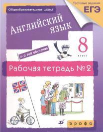 Гдз по Английскому 5 Класс Верещагина 2 Часть 2012 Год