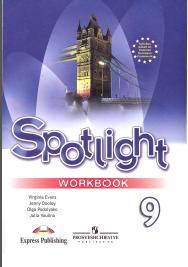 Spotlight workbook 8 класс гдз