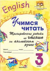Учимся читать, Тренировочные работы по чтению на английском языке, 3 класс, Писарчик Е.М., 2008