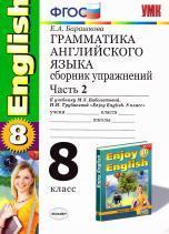 Грамматика английского языка, сборник упражнений, часть II, 8 класс, к учебнику Биболетовой М.З., «Enjoy English. 8 класс», Барашкова Е.А., 2014