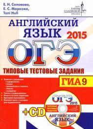 ОГЭ (ГИА-9) 2015, английский язык, типовые тестовые задания, Соловова Е.Н., Маркова Б.С., Toni Hul.