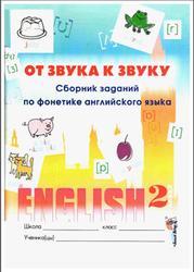 От звука к звуку, Сборник заданий по фонетике английского языка, 2 класс, Вершинина Е.А., 2012