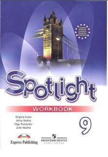 Spotlight, Английский в фокусе, 9 класс, рабочая тетрадь, Ваулина, Дули, 2011