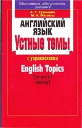 Английский язык, Устные темы с упражнениями, Сушкевич А.С., Маглыш М.А., 2011