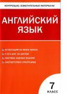 Контрольно-измерительные материалы, английский язык, 7 класс, Артюхова И.В., 2013