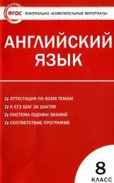 Контрольно-измерительные материалы, английский язык, 8 класс, Лысакова Л.В., 2013