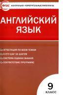 Контрольно-измерительные материалы, английский язык, 9 класс, Сахаров Е.В., 2013