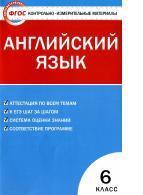 Контрольно-измерительные материалы, английский язык, 6 класс, Сухоросова А.А., 2013