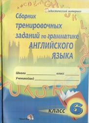 Сборник тренировочных заданий по грамматике английского языка, 6 класс, Гарбуз О.В., 2012