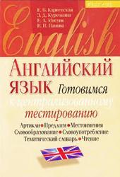 Английский язык, Готовимся к централизованному тестированию, Карневская Е.Б., Курочкина З.Д., Мисуно Е.А., Панова И.И., 2011