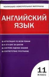 Английский язык, 11 класс, Контрольно-измерительные материалы, Дзюина Е.В., 2013