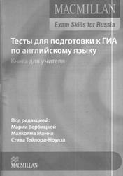 Тесты для подготовки к ГИА по английскому языку, Книга для учителя, Вербицкая М., Манн М., Тейлор-Ноулз С.