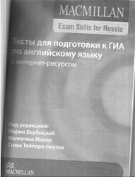 Тесты для подготовки к ГИА по английскому языку с интернет-ресурсов, Вербицкая М., Манн М., Тейлор-Ноулз С.