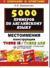 5000 примеров по английскому языку, Местоимения, Барашкова, Е.А., 2010