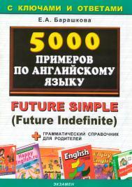 5000 примеров по английскому языку, Барашкова Е.А., 2010