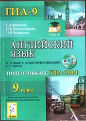 Английский язык, 9 класс, Подготовка к ГИА 2014, Фоменко Е.А., 2013