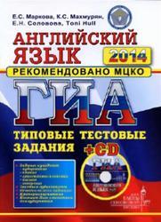 ГИА 2014, Английский язык, Типовые тестовые задания, Маркова Е.С., Махмурян К.С., Соловова Е.Н., Hull T.