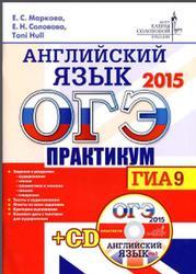 ОГЭ (ГИА-9), Английский язык, Практикум, Маркова Е.С., Соловова Е.Н., Toni Hull, 2015