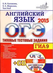 ОГЭ (ГИА-9), Английский язык, Типовые тестовые задания, Соловова Е.Н., Маркова Б.С., Toni Hull, 2015