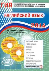 ГИА выпускников 9 классов в новой форме, Английский язык, Веселова Ю.С., 2014