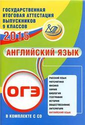 ГИА, ОГЭ 2015, Английский язык, 9 класс, Веселова Ю.С.