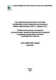 Государственная итоговая аттестация по образовательным программам основного общего образования в 2014 г. в форме ОГЭ АНГЛИЙСКИЙ ЯЗЫК (письмо), Трубанева Н.Н., Спичко Н.А.