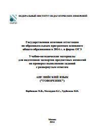 Государственная итоговая аттестация по образовательным программам основного общего образования в 2014 г. в форме ОГЭ АНГЛИЙСКИЙ ЯЗЫК ( ГОВО