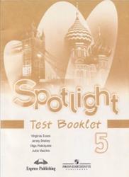 Английский язык, 5 класс, Контрольные задания, Test Bookle, Ваулина Ю.Е., Дули Д., Подоляко О.Е., Эванс В., 2010