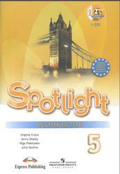 Английский язык, 5 класс, Рабочая тетрадь, Ваулина Ю.Е., Дули Д., Подоляко О.Е., Эванс В., 2011