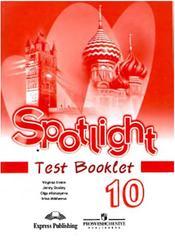 Английский язык, 10 класс, Spotlight, Контрольные задания, Афанасьева О.В., Дули Д., Михеева И.В., Эванс В., 2010