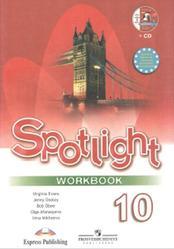 Английский язык, 10 класс, Рабочая тетрадь, Spotlight, Workbook, Афанасьева О.В., Дули Д., Михеева И.В., Эванс В.