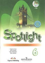 Английский язык, 6 класс, Рабочая тетрадь, Spotlight, Workbook, Ваулина Ю.Е., Дули Д., Подоляко О.Е., Эванс В., 2011