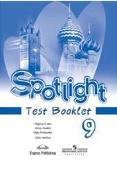 Английский язык, 9 класс, Spotlight, Test booklet, Ваулина Ю.Е., Дули Д., Подоляко О.Е., Эванс В., 2009