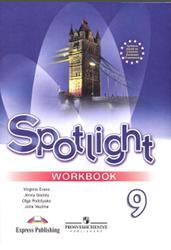 Английский язык, 9 класс, Spotlight, Workbook, Ваулина Ю.Е., Дули Д., Подоляко О.Е., Эванс В.