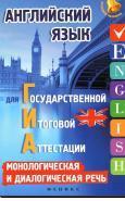 Английский язык для ГИА, монологическая и диалогическая речь, Ягудена А., 2015