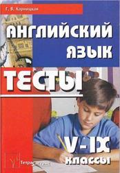 Английский язык, 5-9 класс, Тесты, Карницкая Г.В., 2008