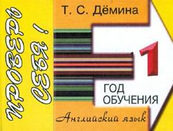Английский язык, Сборник самостоятельных работ, Проверь себя, 1 год обучения, Демина Т.С., 2006