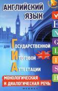 Английский язык для ГИА, монологическая и диалогическая речь, Ягудена А, 2015