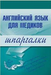 Английский язык, Шпаргалки, Беликова Е.
