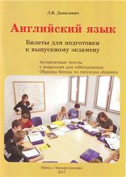 Английский язык, Билеты к выпускному экзамену, Данилович Л.В., 2013