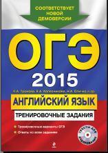 ОГЭ 2015, английский язык, тренировочные задания, Громова К.А., Колесникова Е.А., Спичко Н.А., 2015