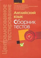 Централизованное тестирование, Английский язык, Сборник тестов, 2012