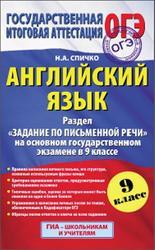 ОГЭ, Английский язык, 9 класс, Задание по письменной речи, Спичко Н.А., 2015