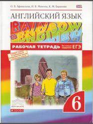 Английский язык, 6 класс, Рабочая тетрадь, Афанасьева О.В., Михеева И.В., Баранова К.М., 2015