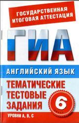 Английский язык, 6 класс, Тематические тестовые задания для подготовки к ГИА, Молокоедова М.А., 2010