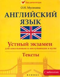 Английский язык, Устный экзамен для школьников и поступающих в вузы, Мусихина О.Н., 2015