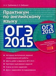 ОГЭ 2015, практикум по английскому языку, учебное пособие, Трубанева Н.Н., Бабушис Е.Е., 2015